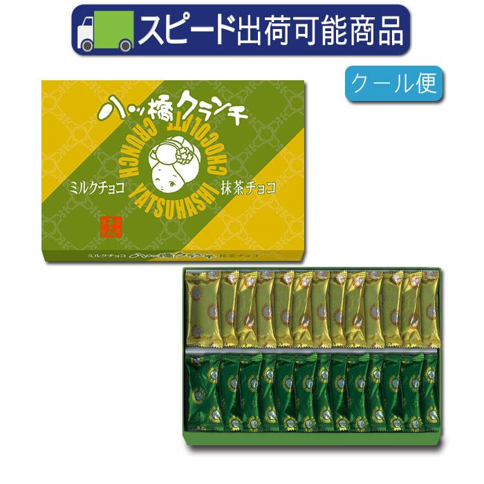 《クール冷蔵便》八ッ橋クランチ 詰め合わせ(ミルク・抹茶チョコ味)26個入り【おたべ】