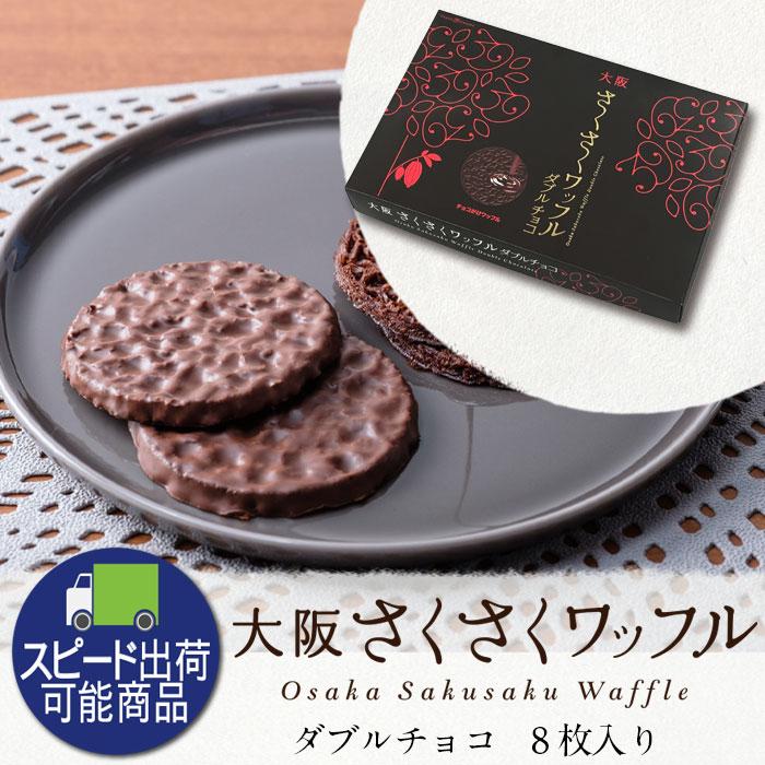 大阪さくさくワッフル ダブルチョコ 8枚入り【大阪みやげ】
