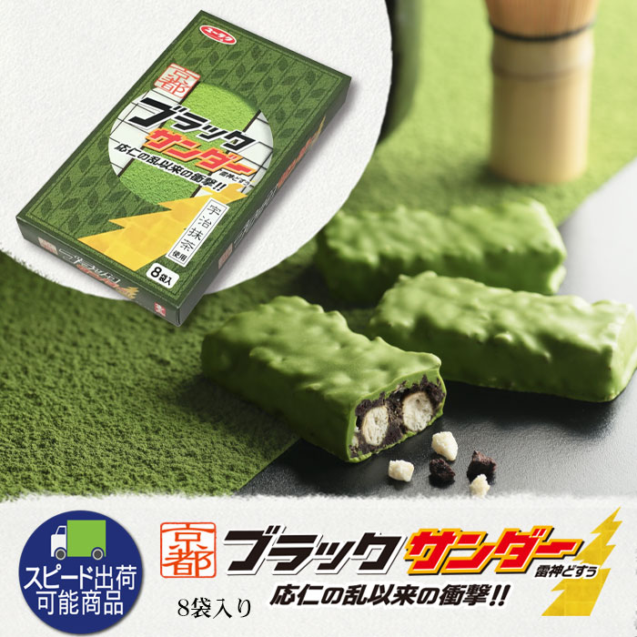 京都ブラックサンダー 8袋入り 【期間限定通販取り扱い】