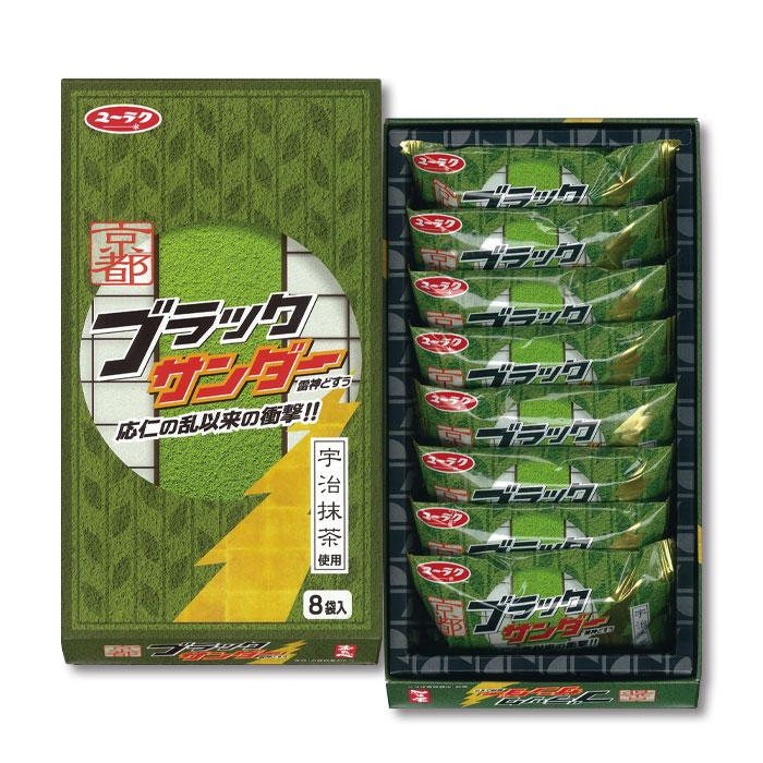 《クール冷蔵便》京都ブラックサンダー 8袋入り 【期間限定通販取り扱い】