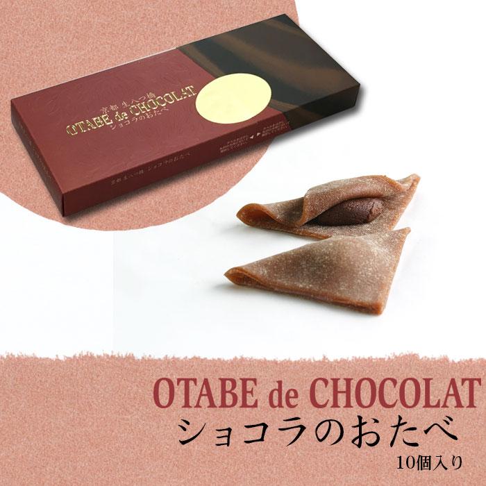 【期間限定】ショコラのおたべ チョコレートの生八つ橋 【21年5月上旬出荷まで】