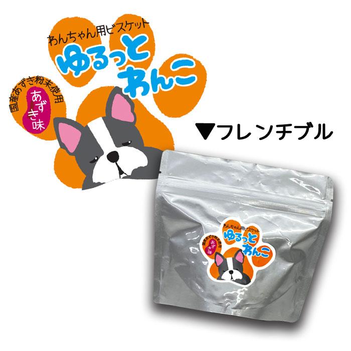 【わんちゃん用ビスケット】ゆるっとわんこ(あずき) 60g袋入り