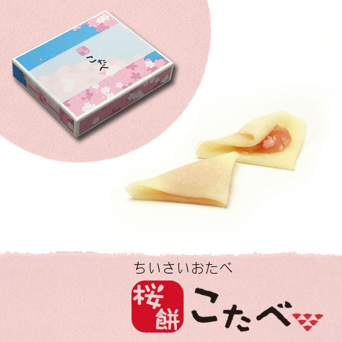 《はる限定》こたべ 春 桜餅風味 5個入り (〜4月下旬ごろまで)※のし・包装不可