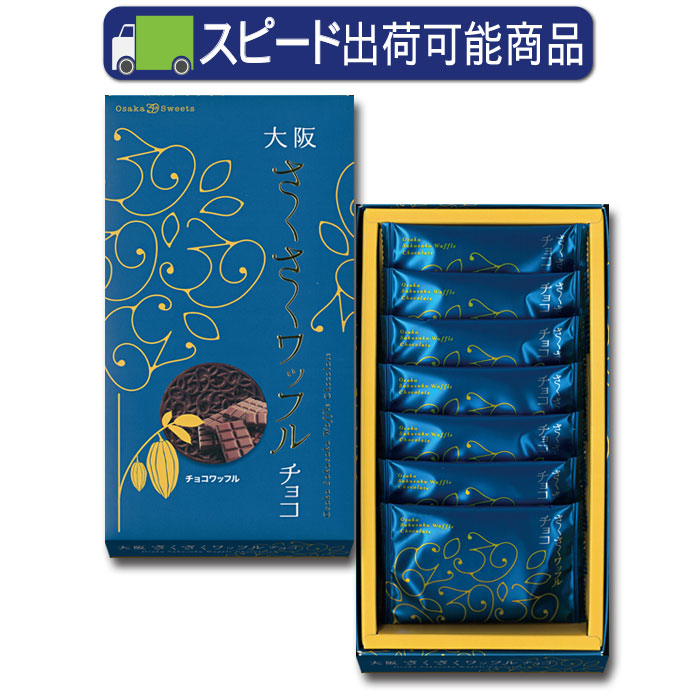 大阪さくさくワッフル チョコ 7枚入り【大阪みやげ】