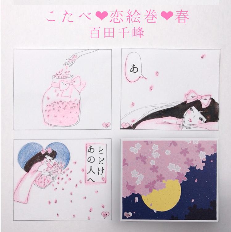 《はる限定》こたべ 春 桜こしあん 5個入り (〜4月下旬ごろまで)※のし・包装不可
