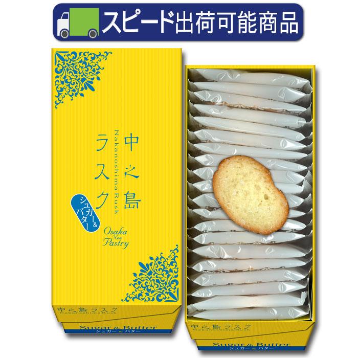 中之島ラスクシュガー&バター 20枚入り※期間限定(9月頃まで)【大阪みやげ】