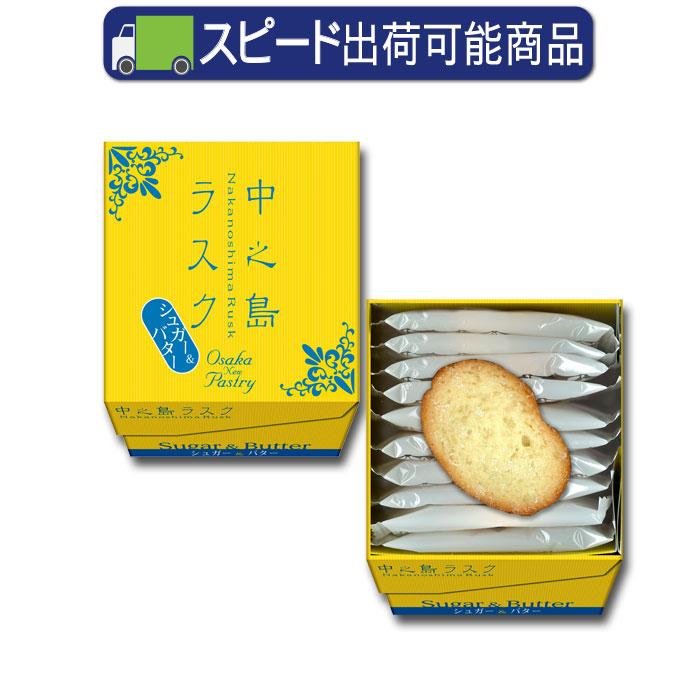 中之島ラスクシュガー&バター 10枚入り ※期間限定(9月頃まで)【大阪みやげ】
