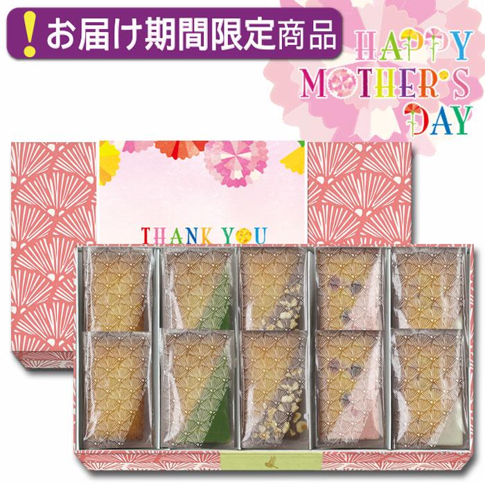 【母の日掛け紙】京都フィナンシェ5種詰め合わせ 10個入り《クール冷蔵便・お届け期間限定・包装・のし不可》
