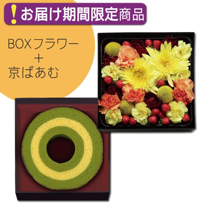 【母の日】京ばあむとBOXフラワーセット※クール冷蔵便 《同梱不可》
