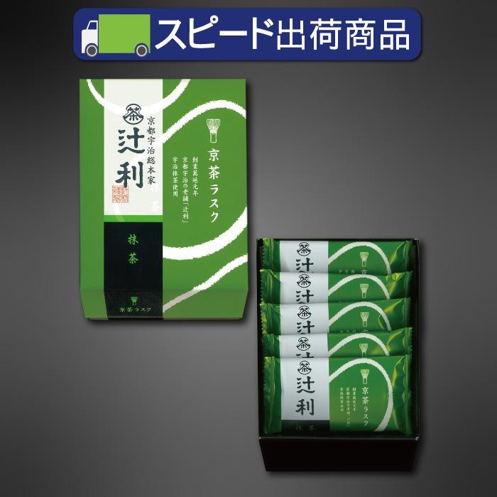 【辻利】辻利 京茶ラスク 抹茶 5枚入
