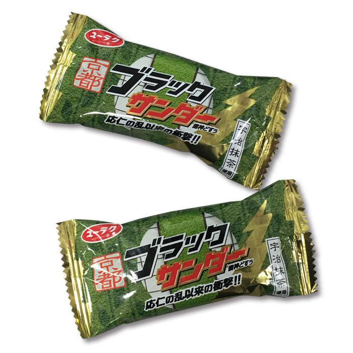 《クール冷蔵便》京都ブラックサンダー 14袋入り【期間限定通販取り扱い】