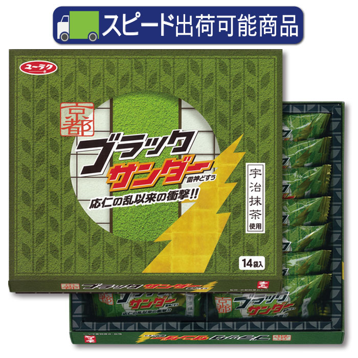 京都ブラックサンダー 14袋入り【期間限定通販取り扱い】