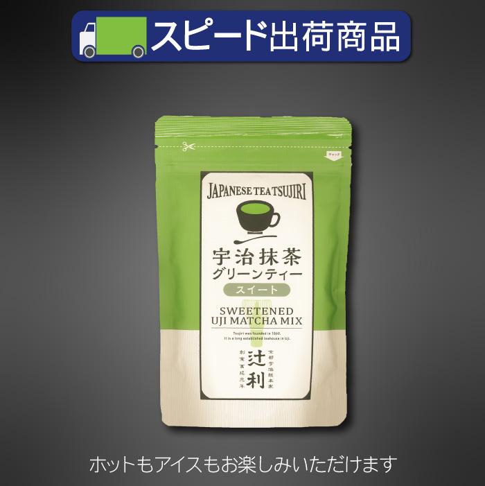 【辻利】宇治抹茶グリーンティー スイート (加糖) ※のし・包装不可