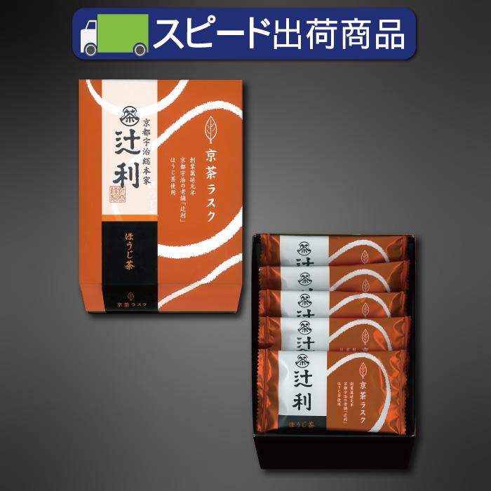【辻利】辻利 京茶ラスク ほうじ茶 5枚入