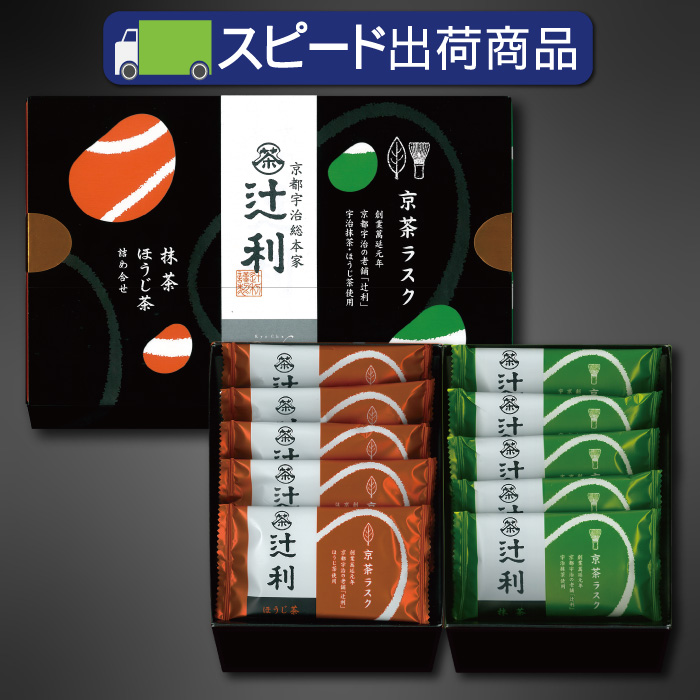 【辻利】辻利 京茶ラスク 詰合せ 10枚入