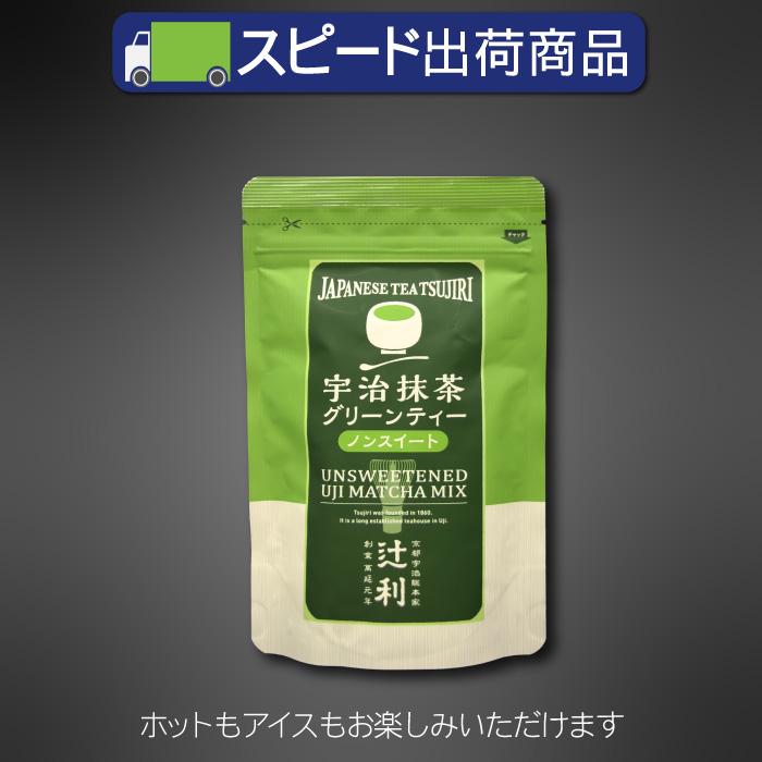 ※準備中-【辻利】宇治抹茶グリーンティーノンスイート  (無糖)