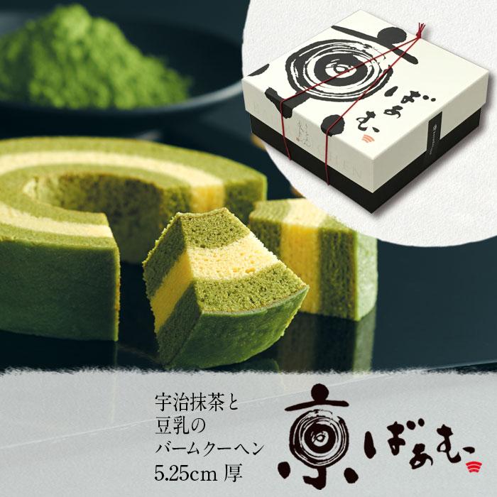 ●京ばあむ 5.25cm厚 抹茶と豆乳のバームクーヘン