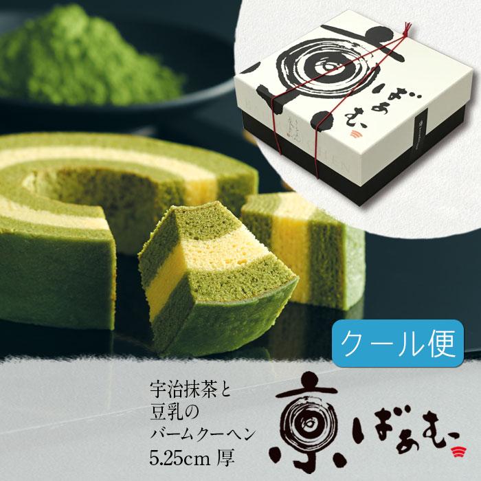 ●《クール冷蔵便》京ばあむ 5.25cm 抹茶と豆乳のバームクーヘン