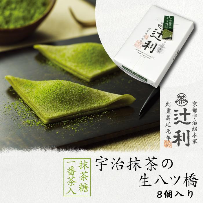 ●【辻利】宇治抹茶の生八ツ橋 8個入