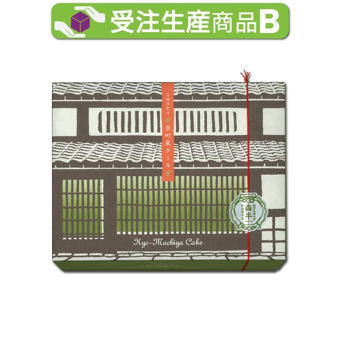 ※製造休止中※ ▼京町家ケーキ 抹茶 10個入り(3日後出荷)【受注生産品B】【おたべ】