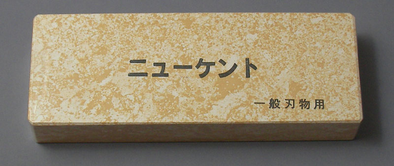#1000【中研用】 ニューケント(軟口) 一般刃物用 台なし
