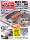研ぎ台&置き台【シンクブリッジ】 ナニワ(NANIWA) IZ-1111