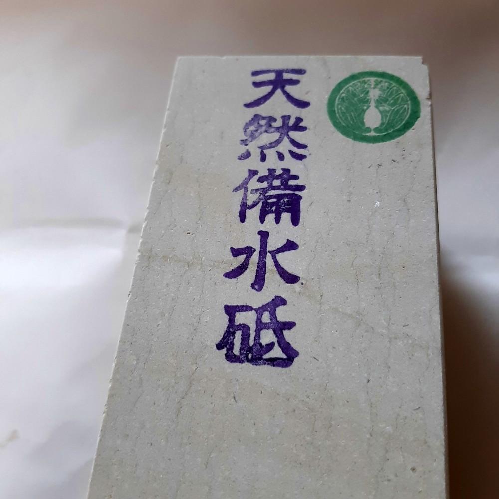 【中砥】天然 備水砥 九州・熊本産