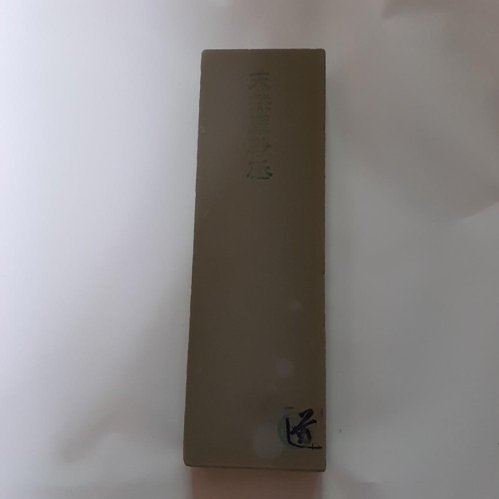 【中砥】翠砂砥石#1000 硬 【天然砥石】 No.211