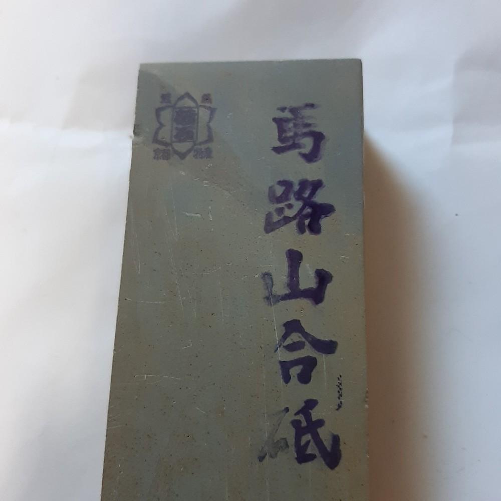 馬路山 サン型 色モノ【超仕上用天然砥石】