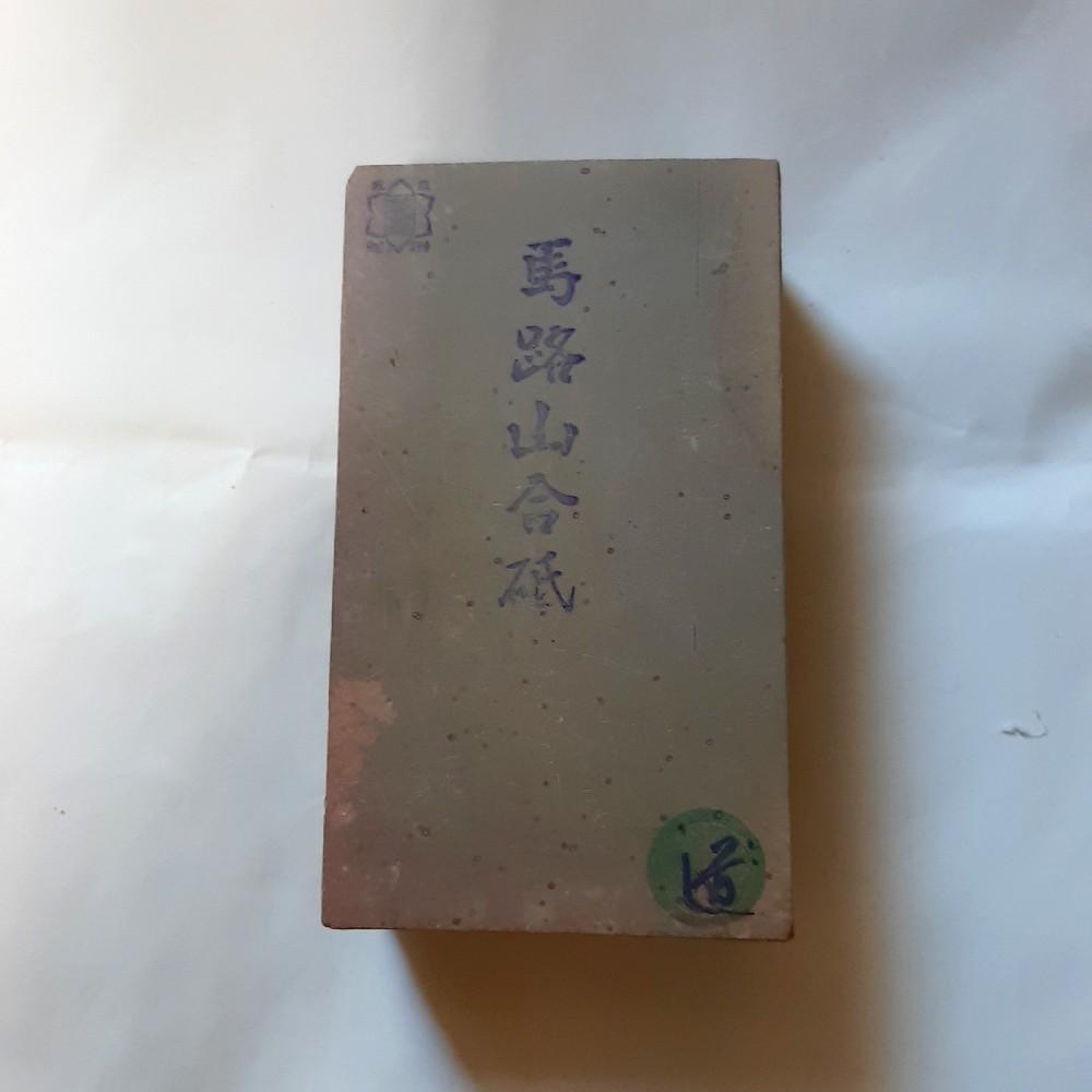 馬路山 レザー型 色モノ【超仕上用天然砥石】