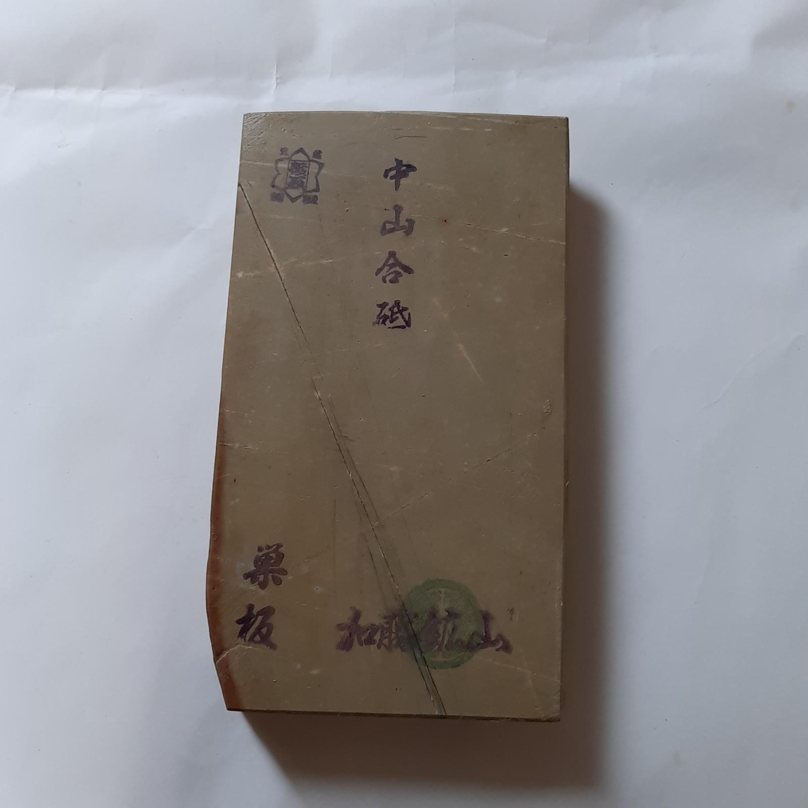 【ご成約済み】中山 コッパ No.211 巣板 茶 【超仕上用天然砥石】