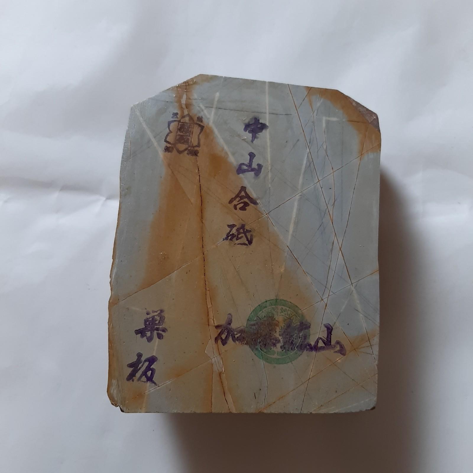 中山 コッパ No.214 巣板 灰青色 【超仕上用天然砥石】