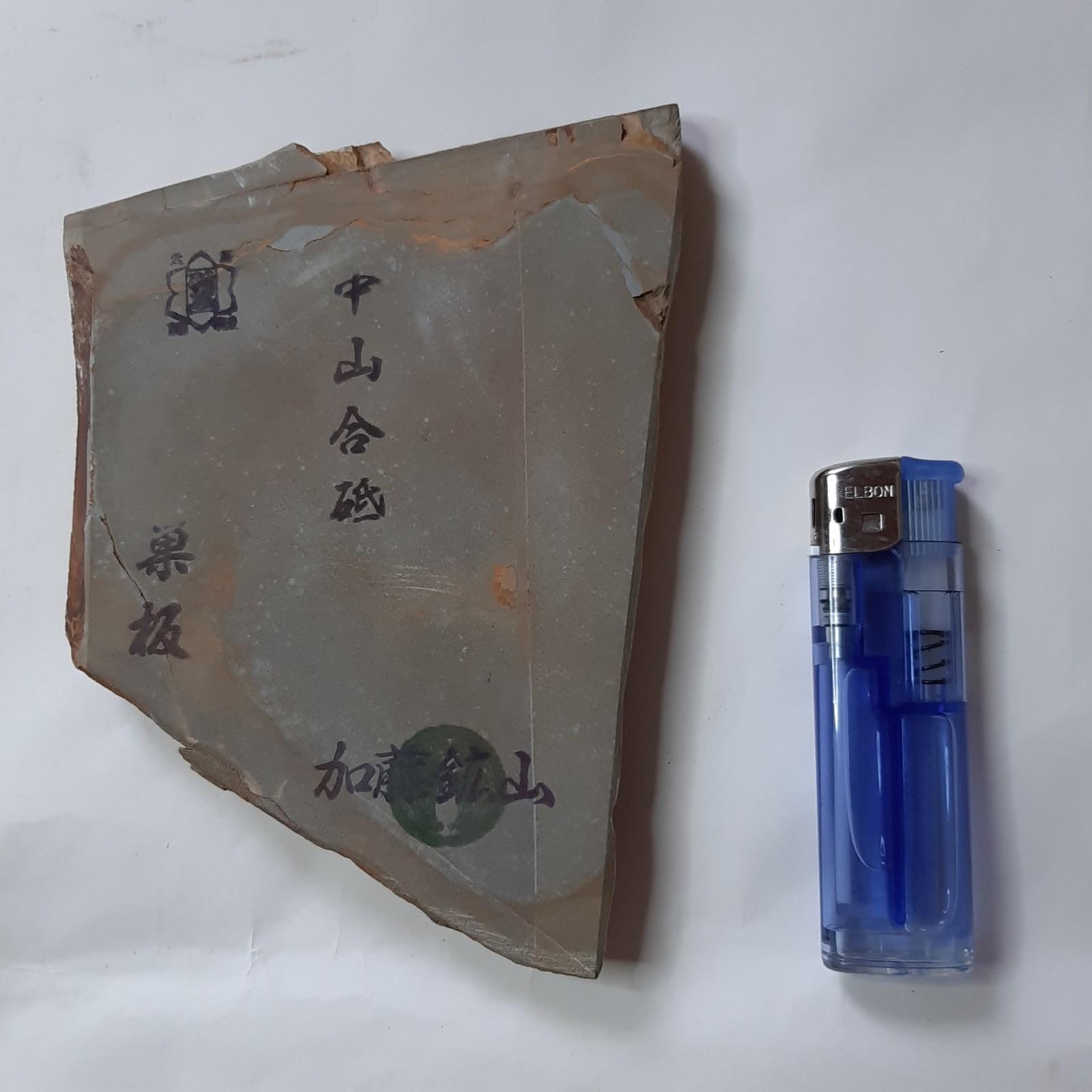 中山 コッパ No.216  巣板 【超仕上用天然砥石】