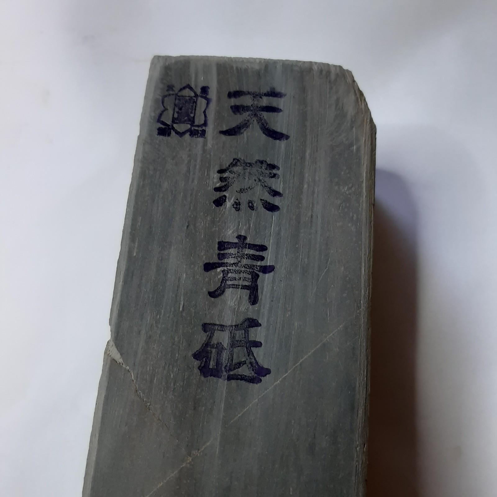 【ご成約済み】【中仕上〜仕上用】天然 青砥石 No.213