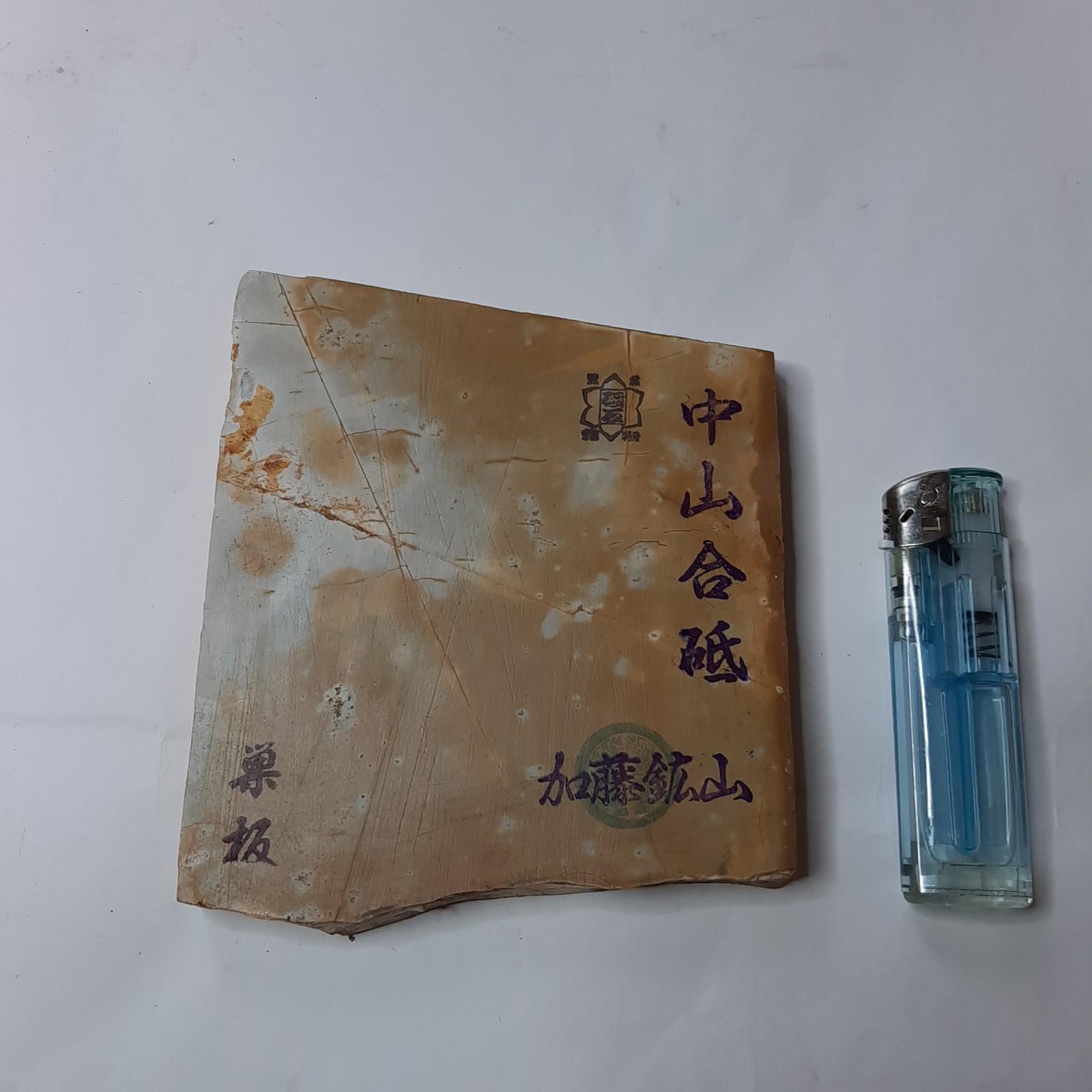 中山 コッパ No.217  巣板 【超仕上用天然砥石】