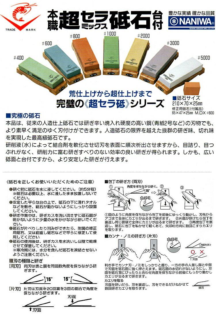#800【中砥】超セラ砥石 エビ印 ナニワ(NANIWA) SS-800(レッド) 台付き