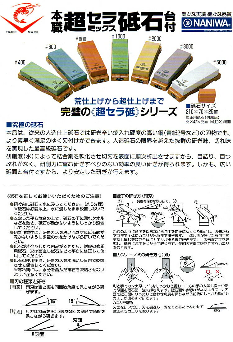 #3000【中仕上砥】超セラ砥石 エビ印 ナニワ(NANIWA) SS-3000(ピンク) 台付き