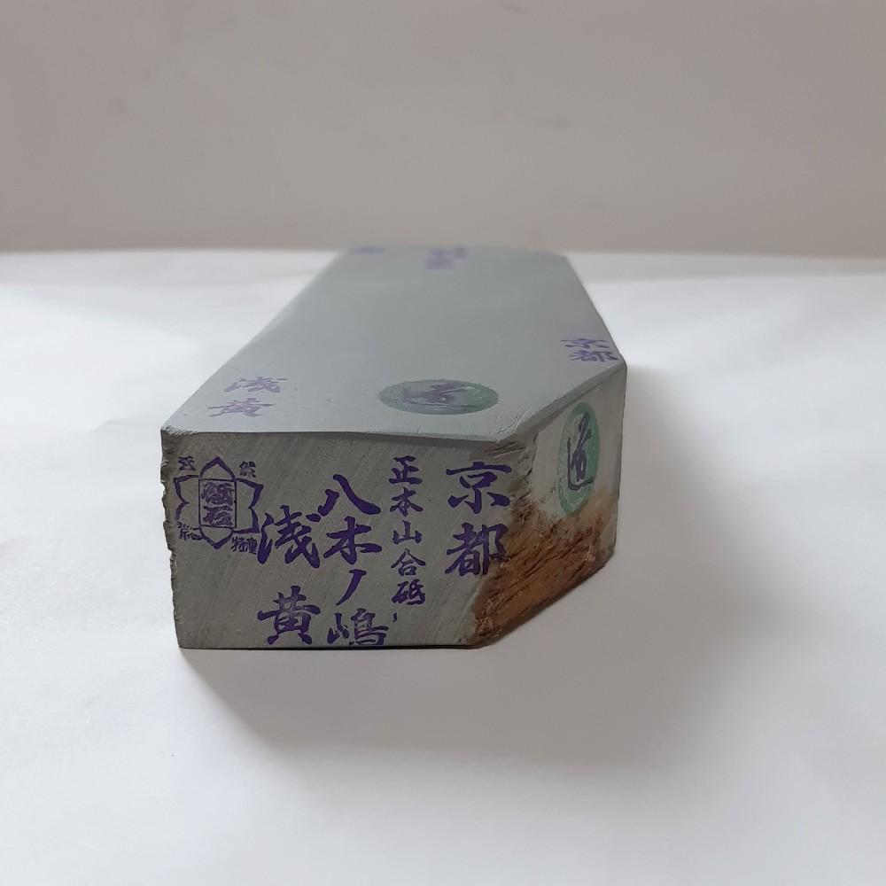 八木ノ嶋合砥 浅黄 (正本山合砥)【超仕上用天然砥石】 No.212