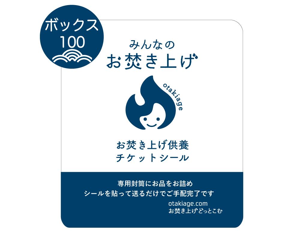 ボックスサイズ100(箱なし) | 神社への送料込み