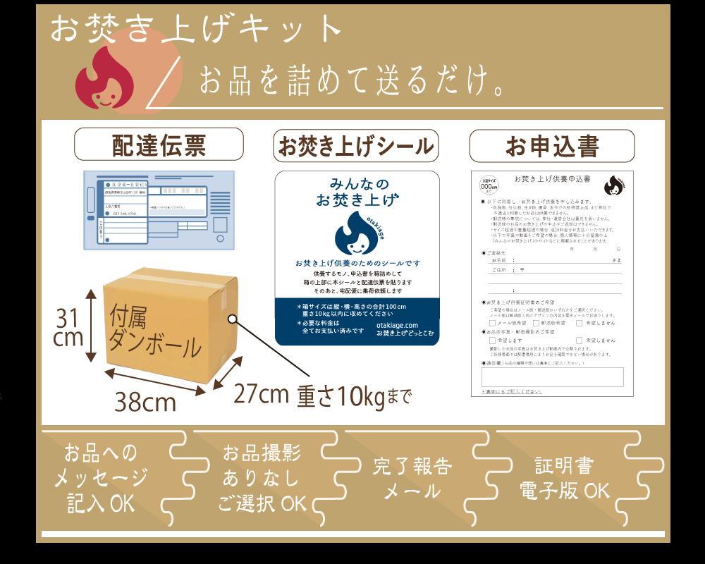 ボックスサイズ100(箱付き) | 神社への送料込み