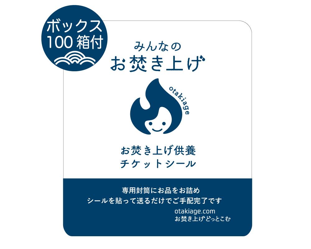 ボックスサイズ100(写真アルバム用箱付き)   神社への送料込み