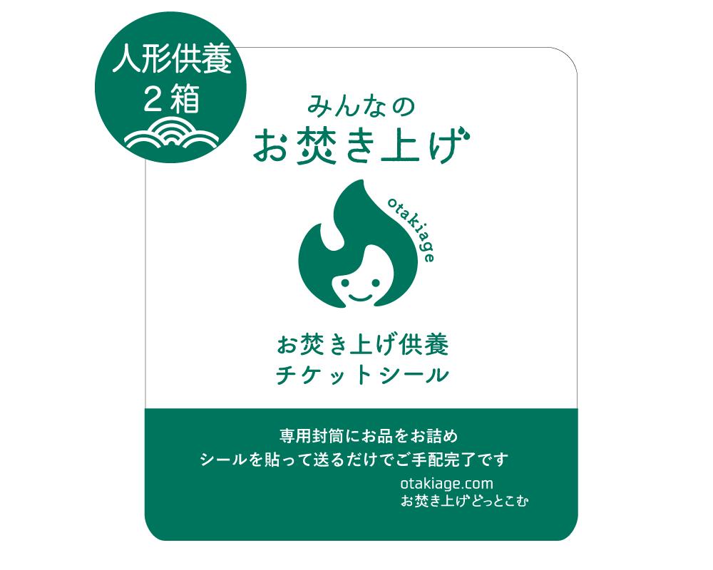 人形供養パック(2箱)|神社への送料込み