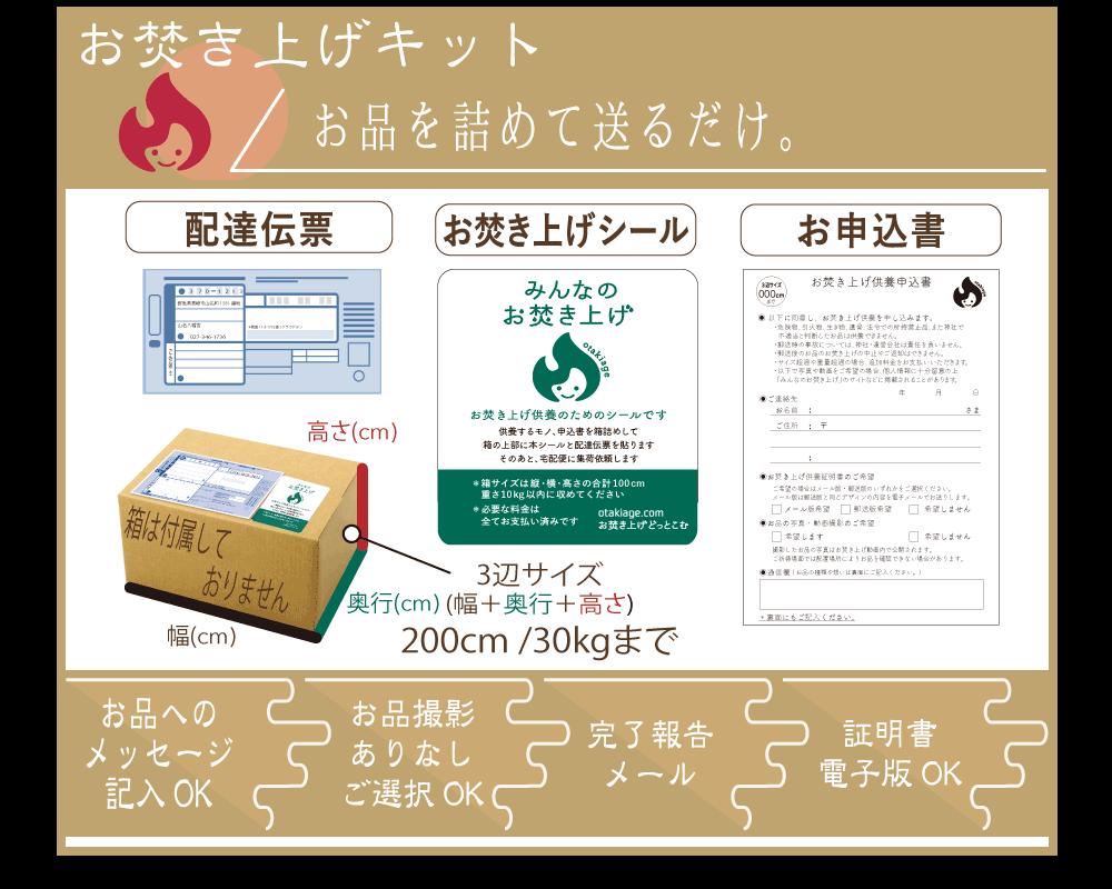 人形供養パック(4箱)|神社への送料込み