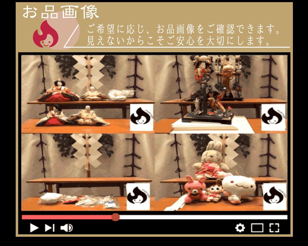 人形供養パック(3箱) 神社への送料込み