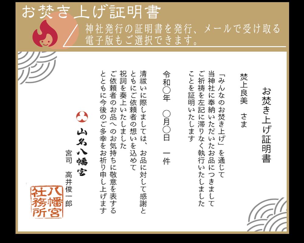 レターサイズ(ロング)   神社への送料込み