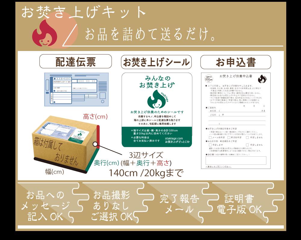 ボックスサイズ140(箱なし)   神社への送料込み