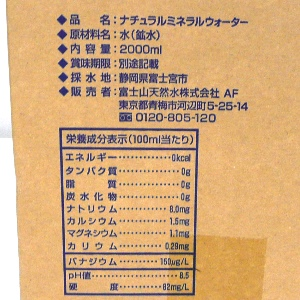 富士山天然水バナジウム150 2リットル×6本入/箱  2ケース