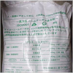 ダイコーニームケーキ20Kg入 【メーカー直送品】