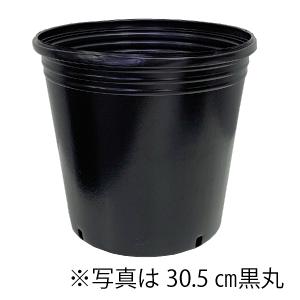 丸型ポリポット30.5cm黒丸 (40個入り) 〜つかめるポット仕様〜