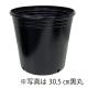 丸型ポリポット24.0cm黒丸 (100個入り) 〜つかめるポット仕様〜
